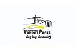 استخدام بازاریاب فروش و پخش لوازم یدکی ماشین سنگین و سبک، وحدت پارت در شهر مشهد