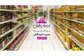 شرکت پژواک تولید کننده نرم افزارهای رستورانی زعفران و فروشگاهی پرنس در شهر تهران بازاریاب فعال می پذ