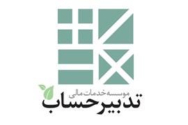 بازاریاب حضوری و میدانی خدمات مالی و مالیاتی شرکت تدبیر حساب در استان تهران