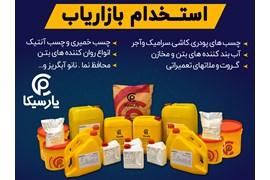 استخدام بازاریاب فروش محصولات شیمیایی ساختمان در سراسر ایران