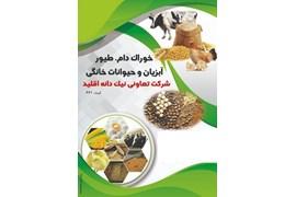 جذب بازاریاب فروش خوراک دام و طیور