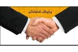 استخدام همکار فروش و بازاریاب قطعات صنعتی خودرو، کهن خاوران
