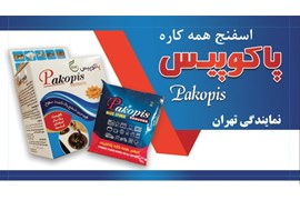 فراخوان جذب عاملیت فروش و سرپرستان فروش دارای تیم های گروهی و ویزیتورهای فروش انفرادی در استان تهران