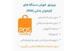 استخدام بازاریاب خانم و آقا جهت فروش دستگاه های کارتخوان بانکی (pos)