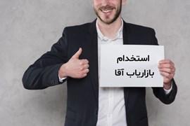 استخدام بازاریاب حضوری و تلفنی فروش سیم کارت، سیم خان