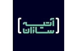 دعوت به همکاری آتیه سازان سامان در استان مازندران