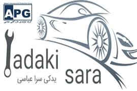 استخدام بازاریاب فروش لوازم یدکی خودرو، گروه تولیدی بازرگانی عباسی در استان تهران