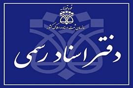 جذب بازاریاب درخصوص جذب مشتری برای دفتراسناد رسمی در شمال تهران