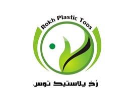 بازاریاب پلاستیک گلخانه