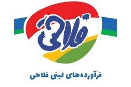 استخدام بازاریاب محصولات لبنی لبنیات سنتی فلاحی در شهر مشهد