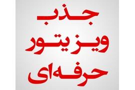 استخدام بازاریاب و ویزیتور  غذایی، بهداشتی و آرایشی در استان تهران