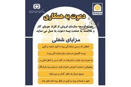 جذب بازاریاب فروش بیمه در سطح استان فارس