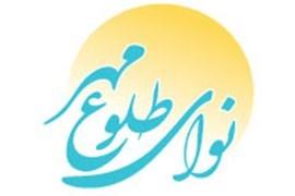 استخدام بازاریاب موسسه آموزشی پژوهشی نوای طلوع مهر