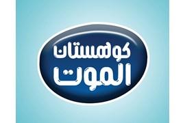 استخدام بازاریاب شرکت صنایع تبدیلی و تکمیلی کوهستان الموت قزوین (ایلیاد)-تولیدکننده محصولات لبنی