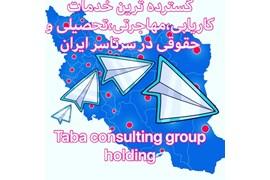 جذب بازاریاب جهت امور مهاجرتی تابا