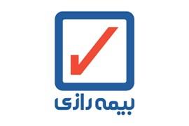 استخدام بازاریاب  بیمه رازی کد 221570