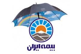 جذب بازاریاب بیمه ایران نمایندگی 34862