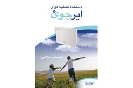 جذب بازاریاب برای فروش دستگاه تصفیه هوا و تصفیه آب