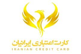 استخدام بازاریاب شرکت کارت اعتباری ایرانیان