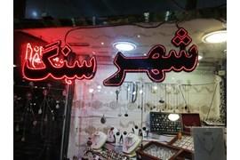 استخدام بازاریاب فروش انواع جواهرات، طلا و نقره شهر سنگ