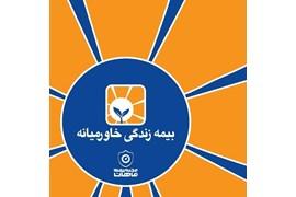 جذب بازاریاب بیمه زندگی خاورمیانه کد  01062237