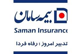جذب بازاریاب بیمه سامان کد 56350