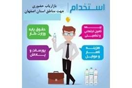 استخدام سرپرست فروش  و ویزیتور در اصفهان