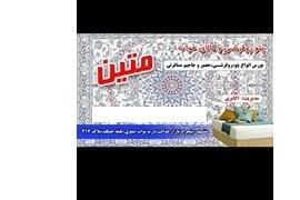 استخدام بازاریاب حرفه ای آقا و خانم در سرتاسر ایران فروشگاه پخش کالای خواب متین