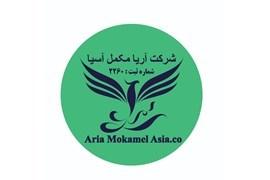 استخدام بازاریاب فروش مکمل های گیاهی پرندگان، شرکت آریا مکمل آسیا در سراسر کشور