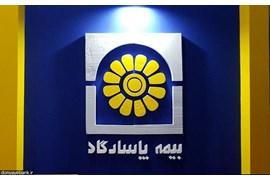 استخدام بازاریاب بیمه پاسارگاد در سراسر ایران