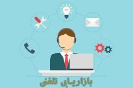 استخدام کارشناس فروش تلفنی