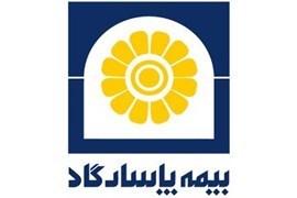 دعوت به همکاری بیمه پاسارگاد در استان گیلان