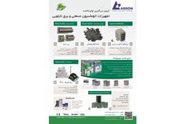 اعطای نمایندگی فروش-تجهیزات برق و  اتوماسیون صنعتی