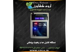 نمایندگی فروش سیستم های کنترل دما و رطوبت پیامکی و بدون سیم اروم کشاورز