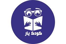 جذب بازاریاب محصولات آموزشی کودک و کتاب با پورسانت عالی