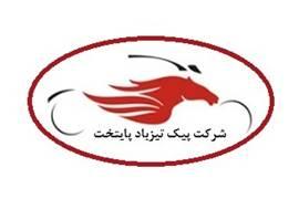 اعطای نمایندگی شرکت پیک تیزباد بامجوز رسمی از شهرداری