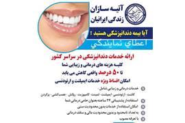 اعطای نمایندگی فروش کارت خدمات دندانپزشکی