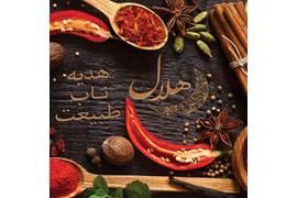 استخدام بازاریاب خانم و آقا در زمینه ی مواد غذایی