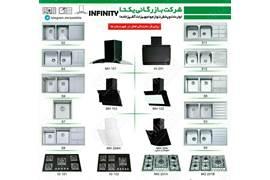 اعطای نمایندگی فروش تجهیزات وارداتی آشپزخانه INFINITY (سینک,گاز,هود و فر) در سراسر کشور