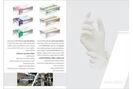 اعطا نمایندگی محصولات مصرفی پزشکی ایران هاسکو