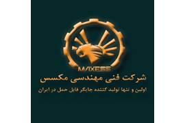 شرکت مکسس اولین تولید کننده جت پرینتر های صنعتی در ایران