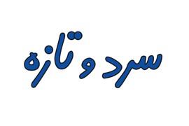 صنایع غذایی مهرشهر مهران