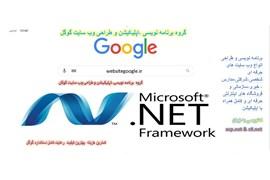 گروه برنامه نویسی ،اپلیکیشن و طراحی وب سایت گوگل