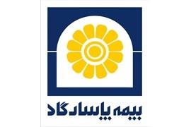بیمه پاسارگاد شعبه بهشتی