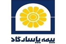 اعطای نمایندگی بیمه پاسارگاد در بوشهر