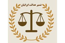 موسسه حقوقی بین المللی ضمیرعدالت ایرانیان
