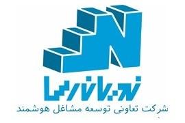 شرکت تعاونی توسعه هوشمند مشاغل نویان رسا (اولین شرکت تعاونی توسعه استارت آپ های کشور)