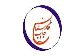 چاپ نگارستان