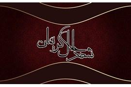 شرکت تعاونی شهد حلال کریمان