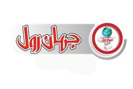 جهان رول اصفهان